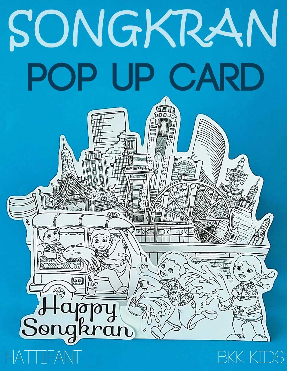Hattifant's Thailand Bangkok Paper Toy Craft Pop Up Card Songkran